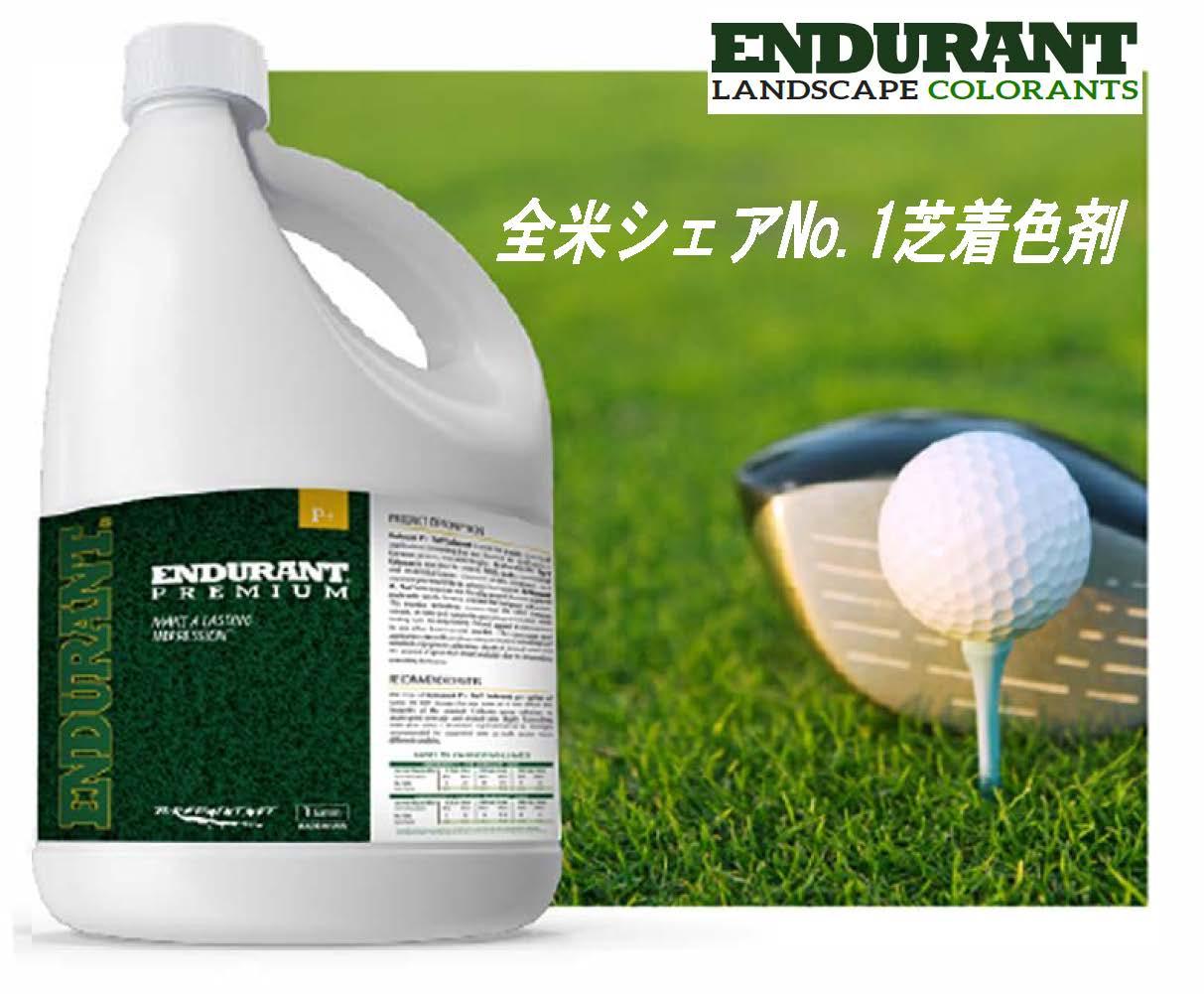 芝着色剤/エンデュラント